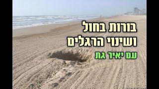 חופרים בורות בחול - שינוי הרגלים עם יאיר גת thumbnail