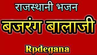 Rajkumar swami bajan. Balaji bajan by rajkumar swami