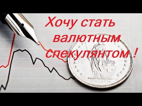 Как заработать на валютном рынке.Дебетовая карта Tinkoff Black.Как пользоваться.Как заработать денег
