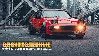 ВДОХНОВЛЁННЫЕ | TOYOTA СelicaSUPRA Ма61 7м-GTE 3.0 turbo (Документальный фильм)
