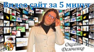 Видео сайт БЕСПЛАТНО  Как сделать видео сайт за 5 минут(Регистрация http://vidsiter.com/?rf=834 Видео сайт БЕСПЛАТНО! Как сделать видео сайт за 5 минут. 1:26 Регистрация на конст..., 2016-03-07T20:54:48.000Z)