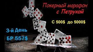 Покер с Петрухой. Марафон с 500$ до 5000$. День 3-й