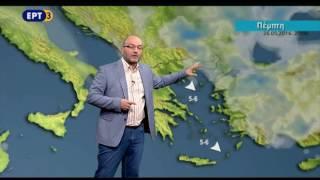 ΕΡΤ3 - ΔΕΛΤΙΟ ΚΑΙΡΟΥ 24/05/2016, με τον Σάκη Αρναούτογλου