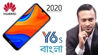 Huawei Y6s Price In Bangladesh 2020 | Bangla Review