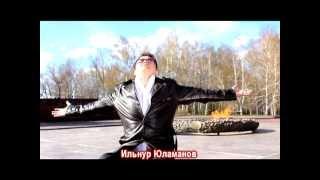Ильнур Юламанов  Песня про жизнь