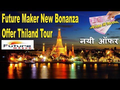 Future Maker New Offer, Bonanza, Plan, 16 April 2018 in hindi | Tech Move