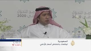توقعات بانخفاض أسعار الأراضي بالسعودية