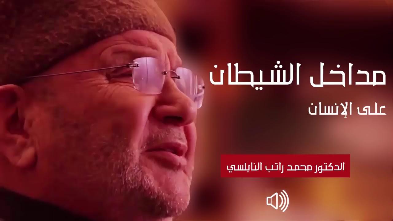 مداخل الشيطان على الإنسان لإغوائه وإضلاله L درس هام للدكتور محمد راتب النابلسي Youtube