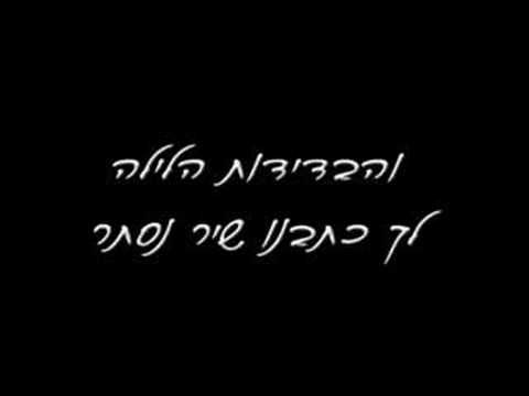 הראל מויאל-כבר לא