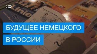 Немецкий язык в России  популярность растет