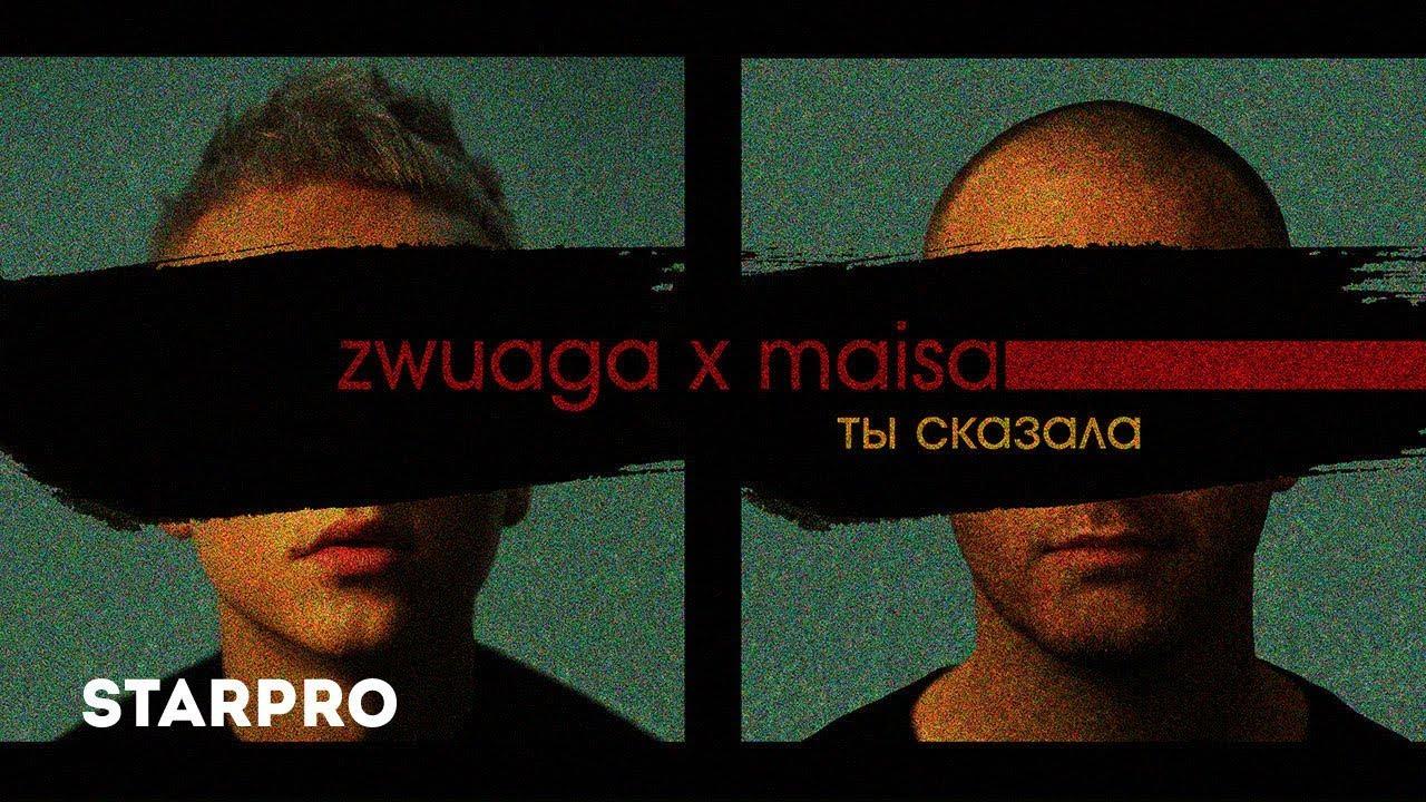 Zwuaga x Maisa — Ты сказала (лирик-видео)