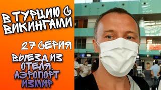 В ТУРЦИЮ с Викингами 27 серия выезд из отеля Maxeria Blue Didyma 5 отправление в аэропорт