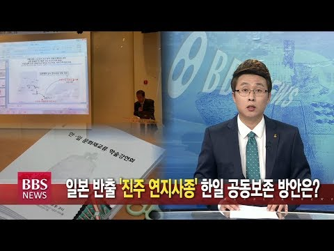[BBS뉴스] 일본 반출 '진주 연지사종' 한일 공동보존 방안은?