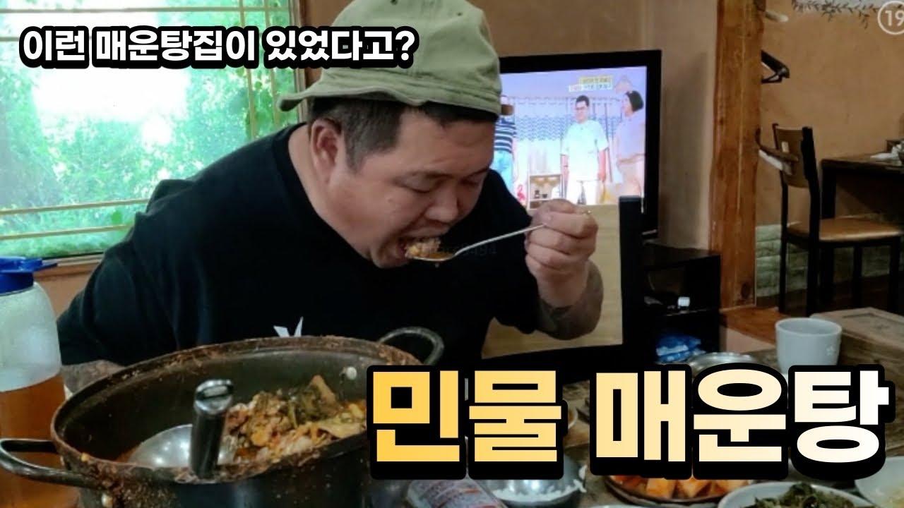 [김여포]민물 매운탕 클라스 보소