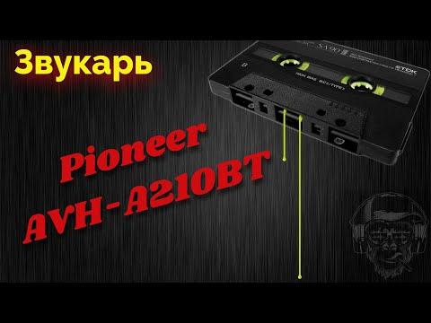 Обзор Pioneer MVH-A210BT