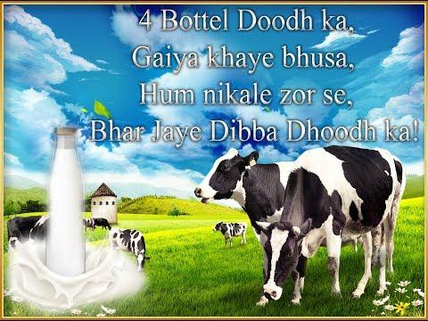4 Bottel Doodh ka  Gaiya khaye bhusa