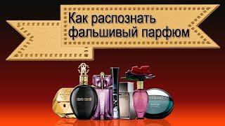 Осторожно׃ подделка! Как распознать фальшивый парфюм