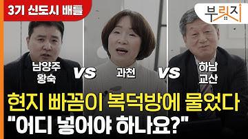 [부릿지]3기 신도시 고민하는 당신이 꼭 봐야할 영상(feat 하남 교산, 남양주 왕숙, 과천)