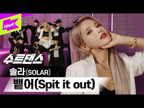 솔라의 매초마다 터지는 매력포인트!! 원더케이에서 뱉어🔥 | Solar_ Spit It Out | 수트댄스 | Suit Dance | 마마무