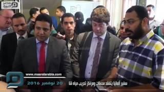 مصر العربية | سفير ألمانيا يتفقد محطات ومراكز تدريب مياه قنا