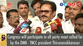 Congress will participate in all party meet called for by the DMK - TNCC president Thirunavukkarasar