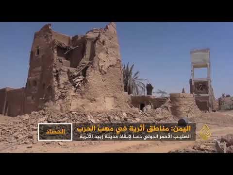 التحالف والحوثيون: تخريب المواقع الأثرية والتاريخية باليمن  - نشر قبل 4 ساعة