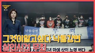 '그것이 알고싶다' 낙동강변 살인사건 30년만에 '무죄' 장동익·최인철