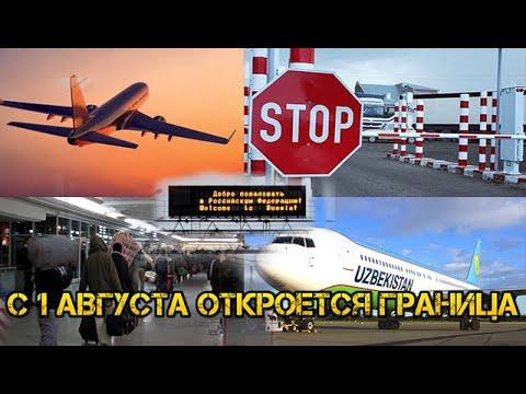 С 1-августа откроют границы для СНГ Узбекистан Таджикистан...