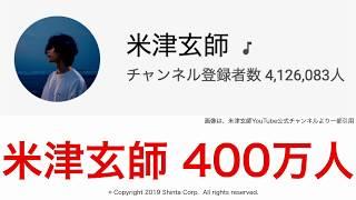 米津玄師 YouTubeチャンネル登録者数が400万人を超える