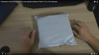 распаковка и пользовательский обзор восьмиядерного супер смартфона Elephone P8000