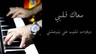 عمرو دياب - معاك قلبي - بيانو