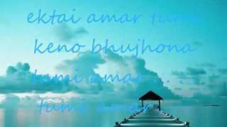 Ektai Amar Tumi _ Fuad