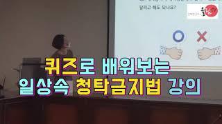 퀴즈로 배워보는 청탁금지법 강의_교육컨설팅그룹 울림 김…