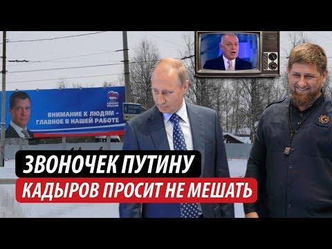 Звоночек Путину. Кадыров