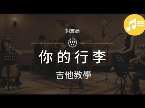 謝震廷-你的行李 吉他譜 | 樂譜集#7 Wen Studio吉他教學