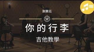 謝震廷-你的行李 吉他譜 | 樂譜集#7 Wen吉他誌 Mp3