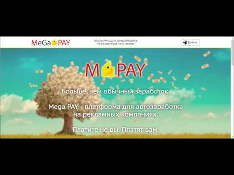 Megapay, как заработать - лохотрон, разводка, кидалово
