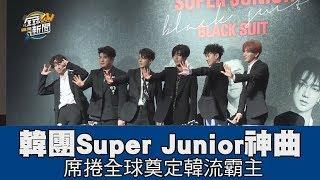 【精華版】韓團Super Junior神曲《Lo Siento》  席捲全球奠定韓流霸主