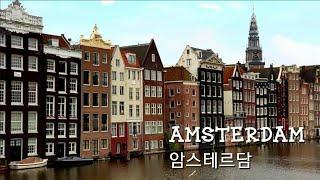 암스테르담 여행 (네덜란드)   : 이쁜 운하와 작은 …