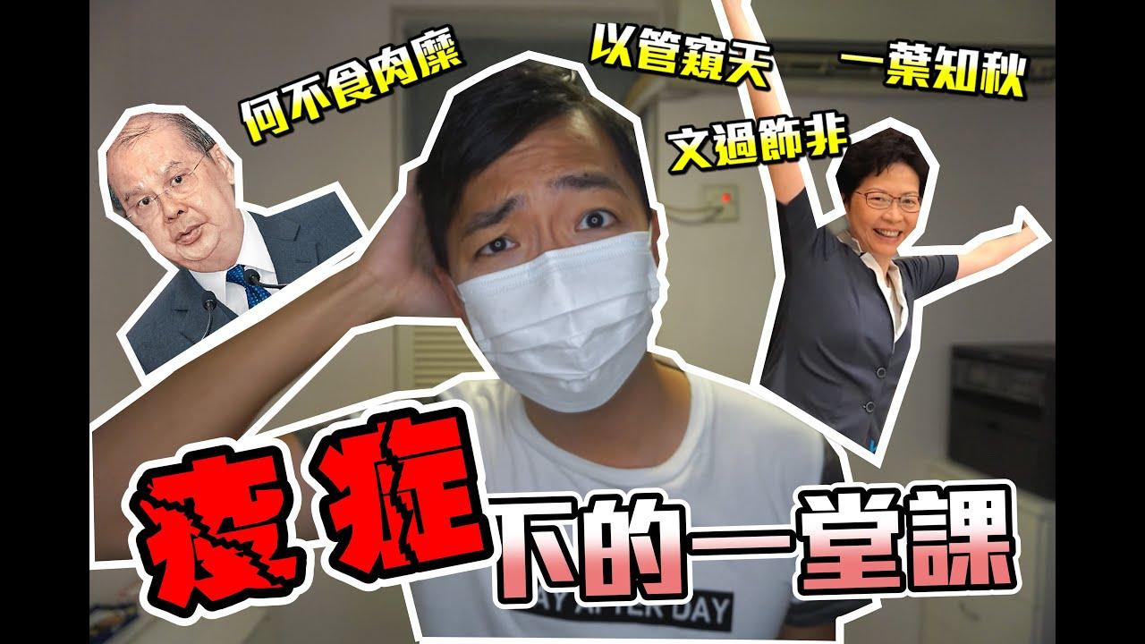 【DSE中文】LeungSir 中文教室:疫症下的一堂課