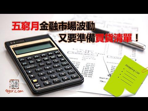 210520 九哥晚報 :「五窮月」金融市場波動,又要準備買貨清單!