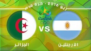 مشاهدة مباراة الأرجنتين والجزائر بث مباشر بتاريخ  07-08-2016 ريو 2016 - كرة قدم