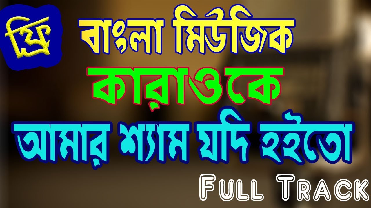Bangla karaoke full music track amar sem jodi free download now.