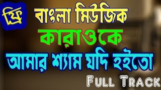 BANGLA KARAOKE FULL MUSIC TRACK AMAR SEM JODI FREE DOWNLOAD NOW (MUSIC BANK BD)