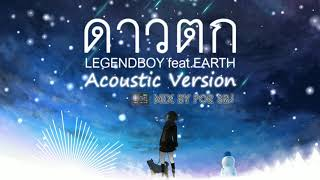 LEGENDBOY - ดาวตก feat.EARTH (Acoustic Version) [Unofficial]