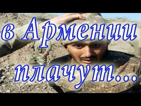 В Армении Плачут                #новости #Армения #Азербайджан