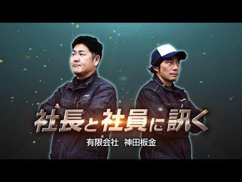 有限会社神田板金企業紹介動画サムネイル