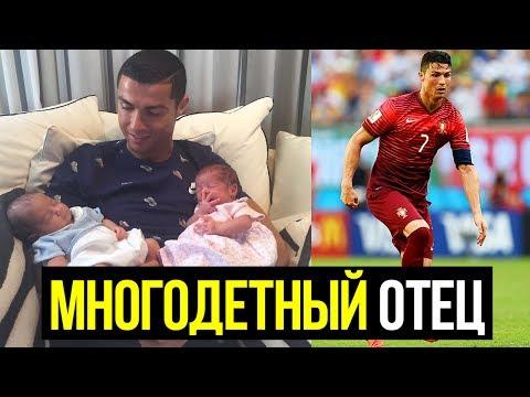 КРИШТИАНУ РОНАЛДУ ВПЕРВЫЕ ПОКАЗАЛ ФОТО БЛИЗНЕЦОВ