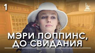 Мэри Поппинс, до свидания 1 серия (музыкальный фильм, реж. Леонид Квинихидзе, 1983 г.)