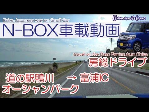 【N-BOX車載】千葉房総ドライブ 道の駅 鴨川オーシャンパーク~富浦IC Driving in Chiba, Japan